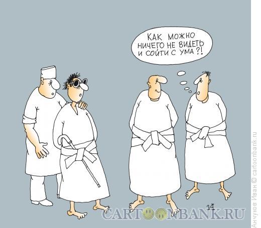 Карикатура: Слепой психбольной, Анчуков Иван