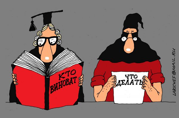 Карикатура: суд да дело, михаил ларичев