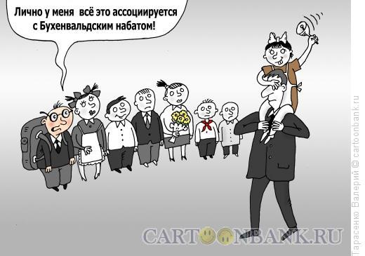 Карикатура: Первый звонок, Тарасенко Валерий
