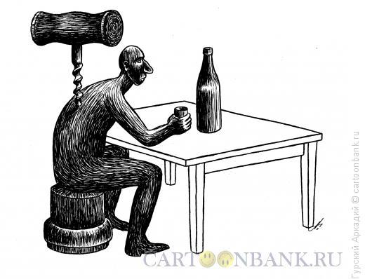 Карикатура: штопор в спине, Гурский Аркадий