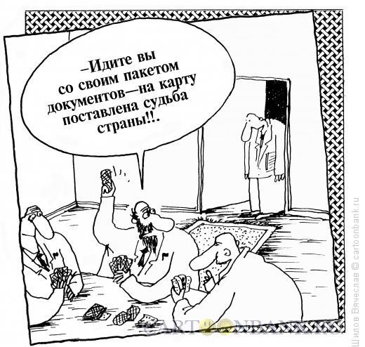 Карикатура: Судьба страны, Шилов Вячеслав