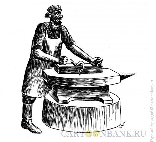Карикатура: кузнец с рубанком, Гурский Аркадий