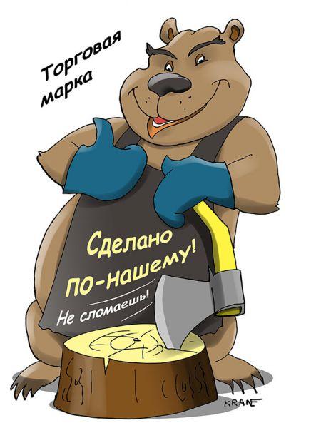 Карикатура: Сделано по-нашему!, Евгений Кран
