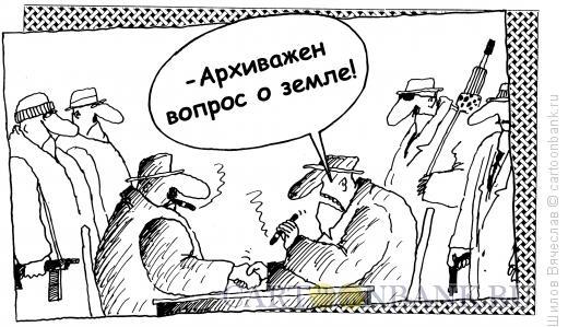 Карикатура: Вопрос о земле, Шилов Вячеслав