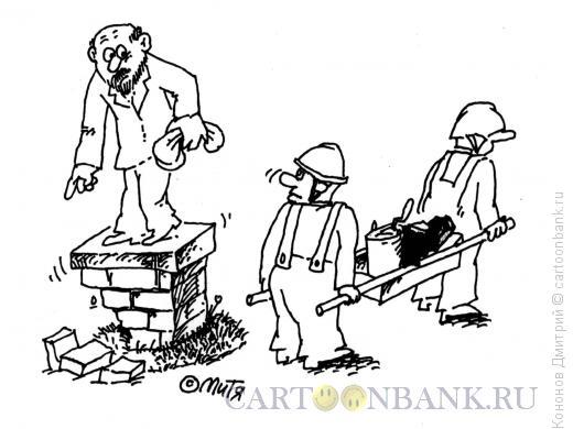 Карикатура: Ленин и каменщики, Кононов Дмитрий