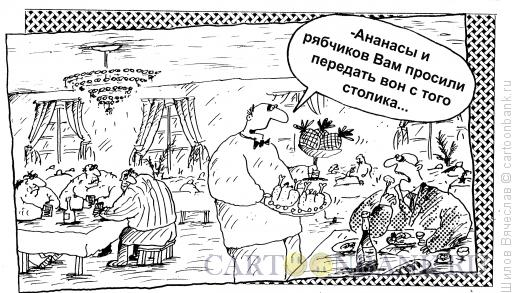 """Карикатура: """"???????? ???..."""", Шилов Вячеслав"""