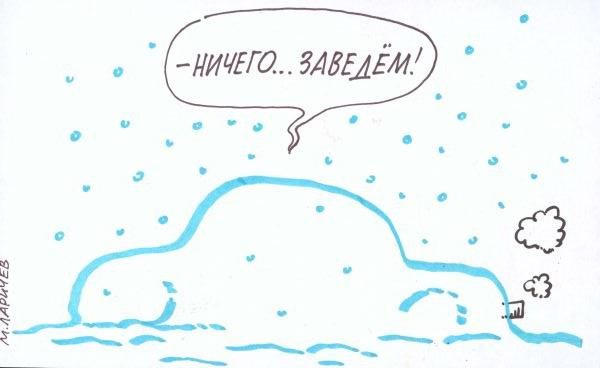 Карикатура: Снег, Михаил Ларичев