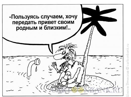 Карикатура: Остров, Шилов Вячеслав