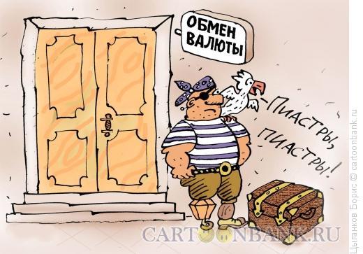 Карикатура: Пиастры, Цыганков Борис