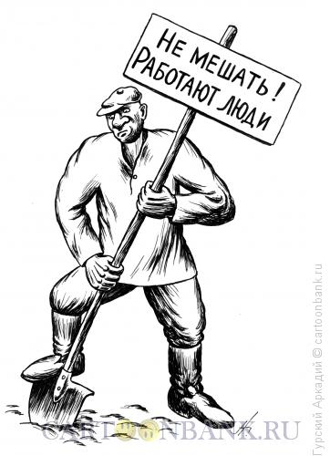 Карикатура: Землекоп с плакатом, Гурский Аркадий