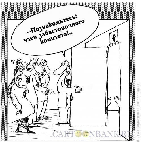 Карикатура: Член комитета, Шилов Вячеслав