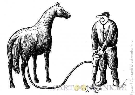 Карикатура: лошадь-компрессор, Гурский Аркадий