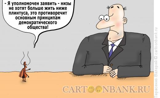 Карикатура: Пошел на принцип, Тарасенко Валерий