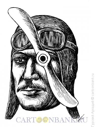 Карикатура: Пилот с пропеллером, Гурский Аркадий