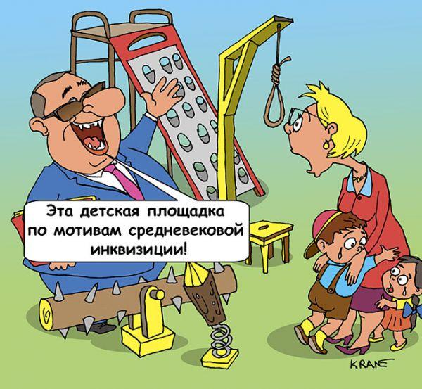 Карикатура: Садисты из садика, Евгений Кран