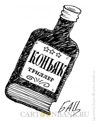 Карикатура: Коньяк-триллер, Цыганков Борис