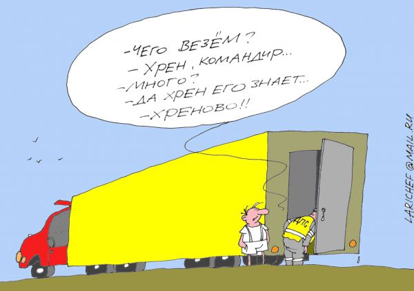 Карикатура: Хрен, Михаил ларичев