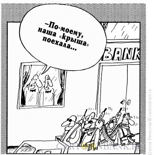 Карикатура: Крыша, Шилов Вячеслав
