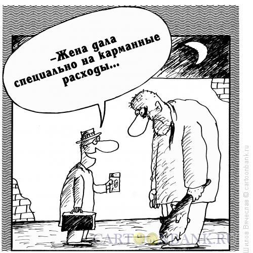 Карикатура: На карманные расходы, Шилов Вячеслав