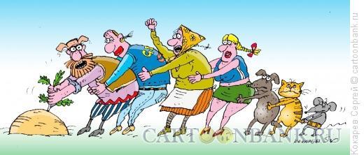 Карикатура: репка, Кокарев Сергей