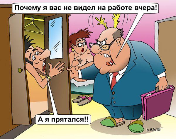 Карикатура: На работе, Евгений Кран