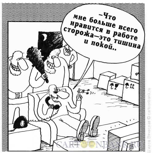 Карикатура: Ночной сторож, Шилов Вячеслав