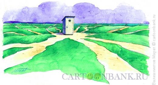 Карикатура: Сортир, Валиахметов Марат