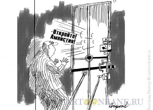 Карикатура: Амнистия, Богорад Виктор