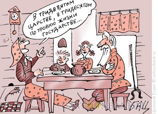 Карикатура: Не сказка, а быль, Цыганков Борис