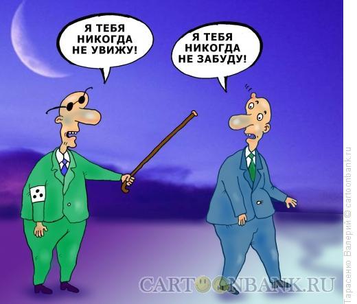 Карикатура: Обида, Тарасенко Валерий