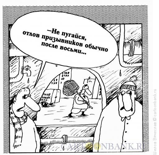 Карикатура: Призыв, Шилов Вячеслав