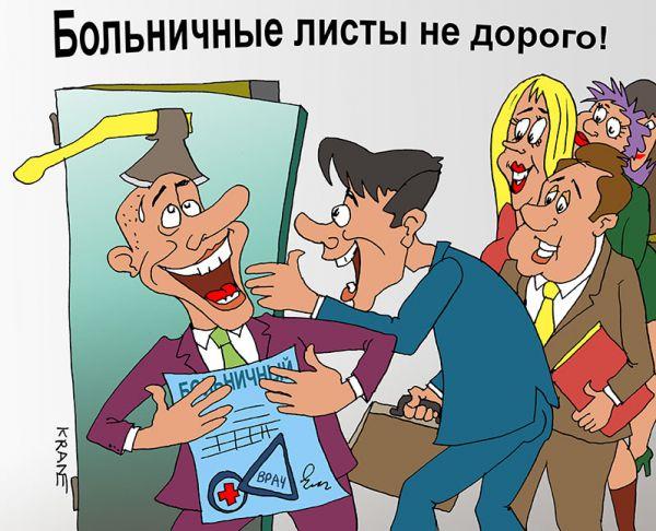 Карикатура: Больничные листы недорого, Евгений Кран