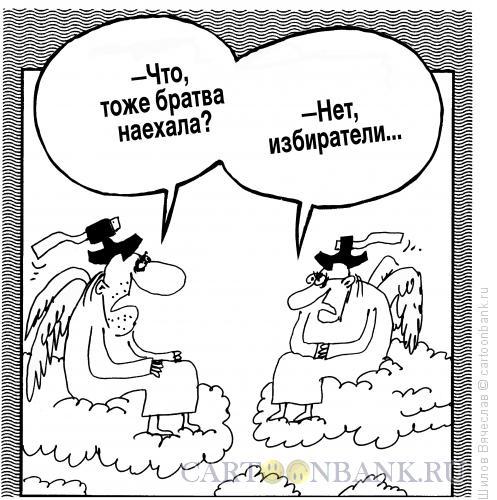 Карикатура: Братва и избиратели, Шилов Вячеслав