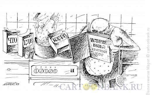 Карикатура: Шеф-повар, Валиахметов Марат