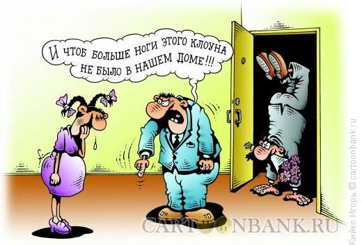 Карикатура: Чтоб ноги не было, Кийко Игорь