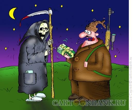 Карикатура: договор со смертью, Соколов Сергей