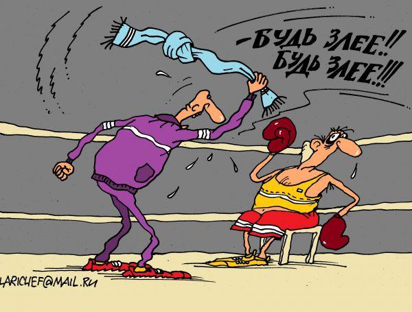 Карикатура: злой, михаил ларичев