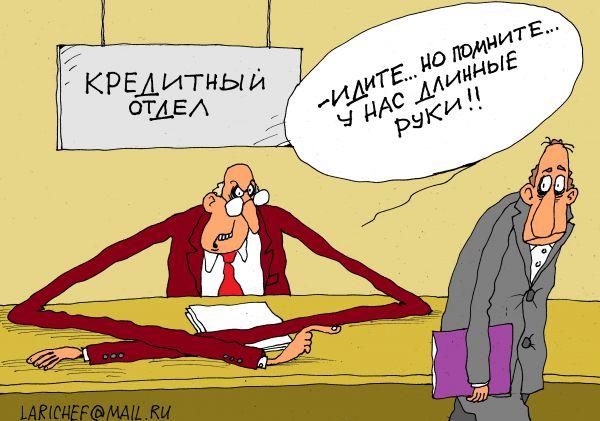 Карикатура: кредит, михаил ларичев