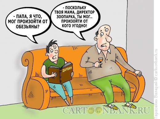 Карикатура: Теория Дарвина, Тарасенко Валерий