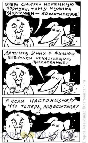 Карикатура: бн, Егоров Александр