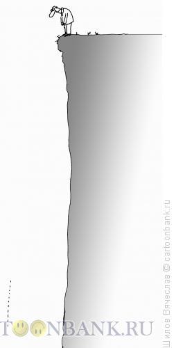 Карикатура: Писает с обрыва, Шилов Вячеслав