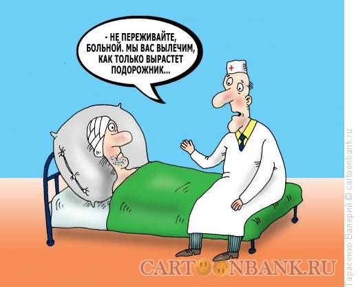 Карикатура: Траволечение, Тарасенко Валерий