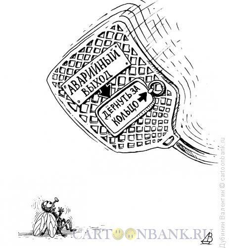 Карикатура: Выход есть, Дубинин Валентин