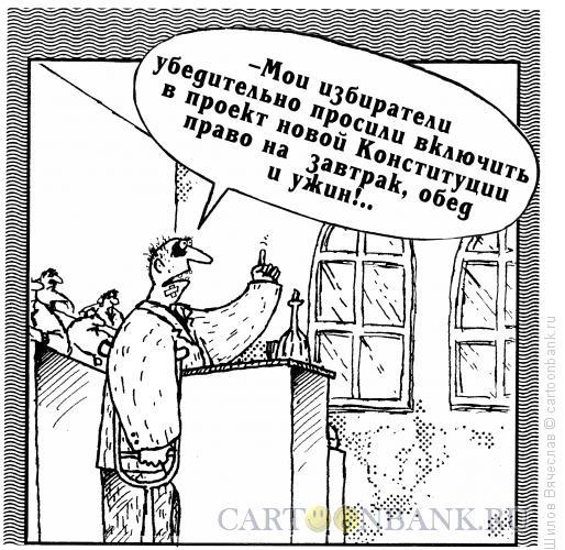 Карикатура: Избиратели хотят есть, Шилов Вячеслав