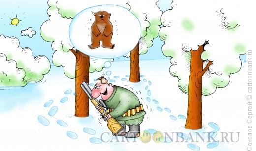 Карикатура: охота на себя, Соколов Сергей