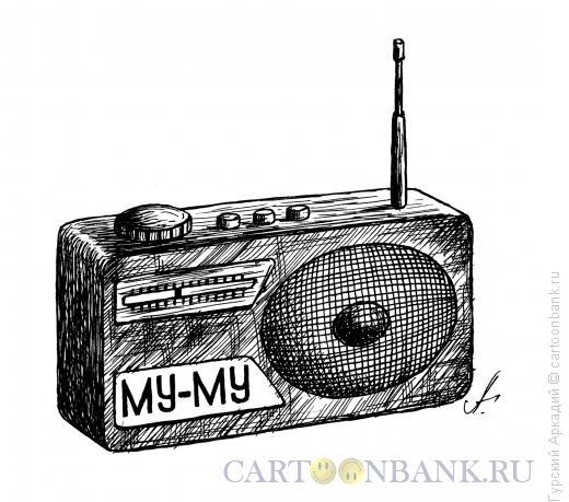 Карикатура: Радиоприёмник, Гурский Аркадий