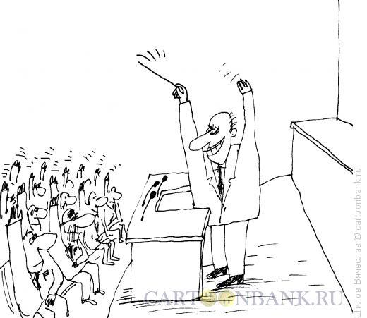 Карикатура: Дирижер, Шилов Вячеслав