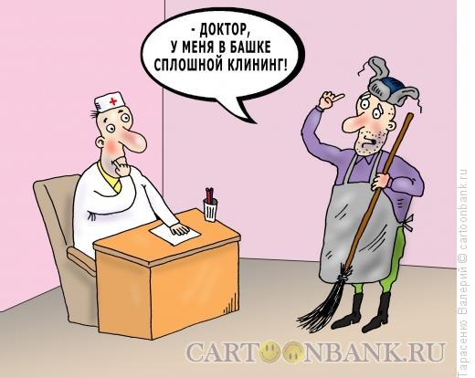 Карикатура: Генеральный уборщик, Тарасенко Валерий