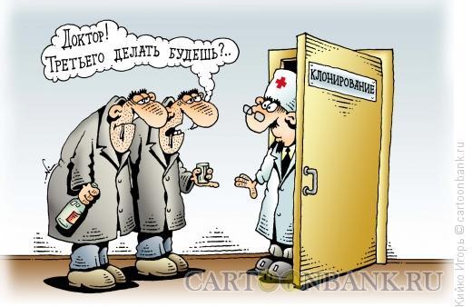 Карикатура: Третий, Кийко Игорь