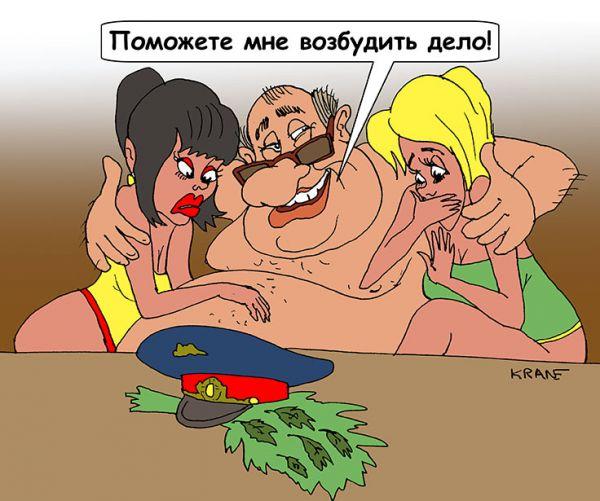 Карикатура: Возбуждение дела, Евгений Кран